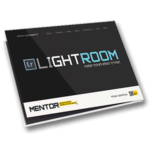 המדריך השלם לתוכנת Lightroom
